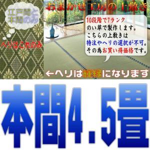 本間4.5帖 上敷 ござ い草カーペット 限定品 10段階で7ランクの品質 本間4.5畳 双目織り|omakase-factory