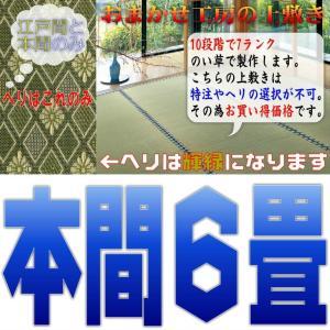 本間6帖 上敷 ござ い草カーペット 限定品 10段階で7ランクの品質 本間6畳 双目織り|omakase-factory