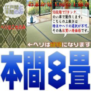 本間8帖 上敷 ござ い草カーペット 限定品 10段階で7ランクの品質 本間8畳 双目織り|omakase-factory