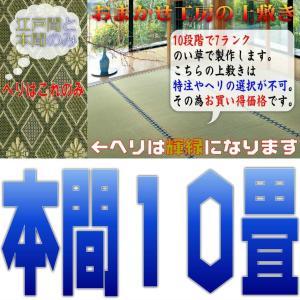本間10帖 上敷 ござ い草カーペット 限定品 10段階で7ランクの品質 本間10畳 双目織り|omakase-factory