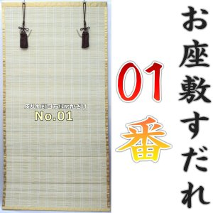 お座敷すだれ 皮乱れ節四方縁房かぎ付 No.1 幅88cm長さ172cm|omakase-factory