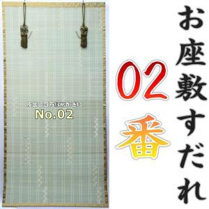 お座敷すだれ 皮出し四方縁房かぎ付 No.2 幅88cm長さ172cm|omakase-factory