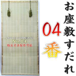 お座敷すだれ 上皮出し新上ほう四方縁かぎ付 No.4 幅88cm長さ172cm|omakase-factory