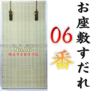 お座敷すだれ 四分布二つ節通り節四方縁菊房宜徳平かぎ付 No.6 幅88cm長さ172cm|omakase-factory