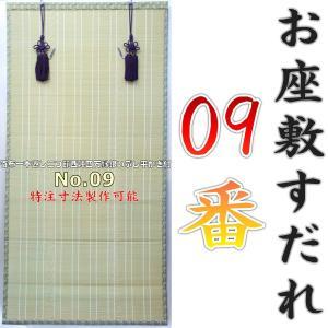 お座敷すだれ 寄布一本返し二つ節西陣四方縁銀いぶし平かぎ付 No.9 幅88cm長さ172cm|omakase-factory
