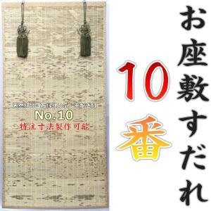 お座敷すだれ 天然紋竹四方縁銀いぶし平かぎ付 No.10 幅88cm長さ172cm|omakase-factory
