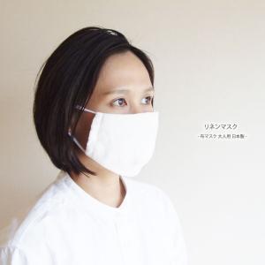 マスク 在庫あり 洗える 日本製 リネンマスク 布マスク 大人用 男女兼用 白 メール便送料無料