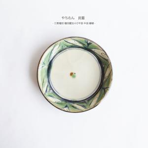 やちむん 民藝 工房福田 福田健治6寸平皿 中皿 縁緑