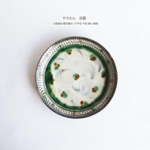 やちむん 民藝 工房福田 福田健治7寸平皿 中皿 緑に飛鉋