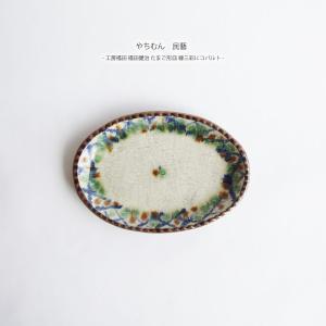 やちむん 民藝 工房福田 福田健治たまご形皿 縁三彩にコバルト