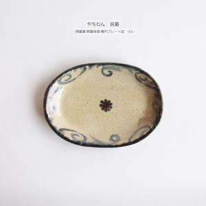 やちむん 民藝 照屋窯 照屋佳信 楕円プレート皿 小2