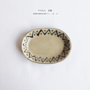 やちむん 民藝 照屋窯 照屋佳信 楕円プレート皿 小3
