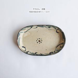 やちむん 民藝 照屋窯 照屋佳信 楕円プレート皿 中1