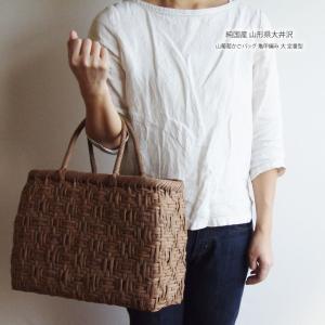 純国産 山形県大井沢 山葡萄かごバッグ 亀甲編み 大 定番型 omame