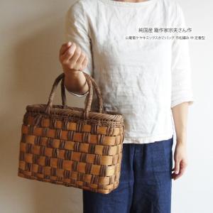 純国産 籠作家宗夫さん作 山葡萄ケヤキミックスかごバッグ 市松編み 中 定番型 omame