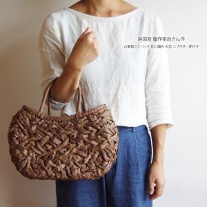 純国産 籠作家尚さん作 山葡萄かごバッグ 乱れ編み 丸型 コブ付き/節付き omame