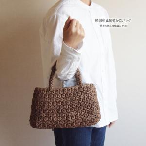 純国産 山葡萄かごバッグ 特上六角花模様編み 台形 omame