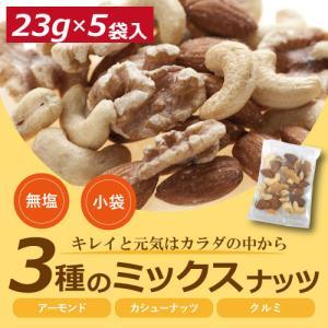 ミックスナッツ 23gx5袋 便利な個包装 無塩 無植物油 クルミ カシューナッツ アーモンド 小袋 小分け グルメ みのや omamesan