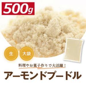 アーモンドプードル 500g 製造直販 グルメ|omamesan