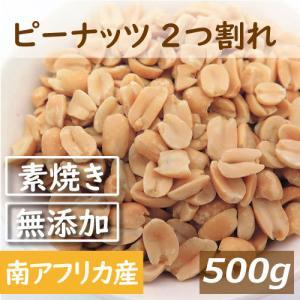 ナッツ ピーナッツ ロースト 2つ割れ 500g 製造直売 ポイント消化 グルメ omamesan