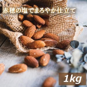 アーモンドロースト 塩味 1kg 製造直売 アメリカ産 赤穂...