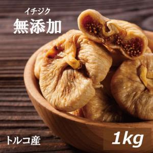 ドライフルーツ イチジク トルコ産 (1kg) 無添加 業務用 グルメ