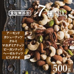 ミックスナッツ 究極の素焼き7種の ミックスナッツ 500g 製造直売 無添加 無塩 無植物油 グルメ omamesan