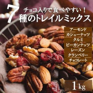 ミックスナッツ ダークチョコ入りナッツ&フルーツ 1kg 素焼き ミックスナッツとドライフルーツ トレイルミックス グルメ みのや omamesan
