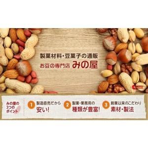 ナッツ カシューナッツ 素焼き カシューナッツ 120g 製造直売 無添加 無塩 無植物油 グルメ|omamesan|06