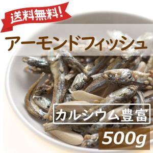 ナッツ アーモンドフィッシュ ナッツ 500g 送料無料 チャック付き袋 アーモンド小魚 国産小魚 ...