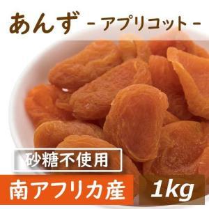 ドライフルーツ あんず (アプリコット) 南アフリカ産 1kg グルメ omamesan