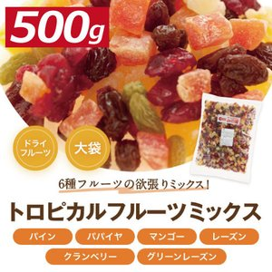 トロピカルフルーツミックス 500g