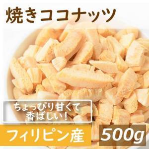 ドライフルーツ 焼きココナッツ 500g グルメ|omamesan