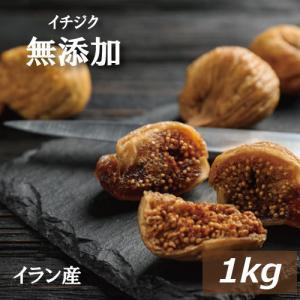 ドライフルーツ イチジク(イラン産)1kg 無添加 グルメ