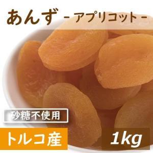 ドライフルーツ あんず (アプリコット) トルコ産 1kg 送料無料 みのや omamesan