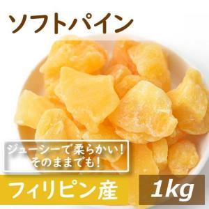 ドライフルーツ ソフトパイン (フィリッピン産 ) 1kg パイナップル ドライフルーツ グルメ|omamesan