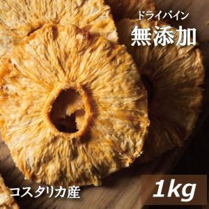 ドライフルーツ ドライパイナップル(コスタリカ産 )1kg 無添加 ドライパイン グルメ|omamesan