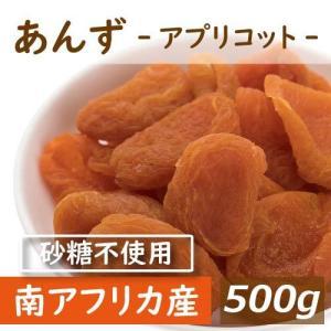 ドライフルーツ あんず (アプリコット) 南アフリカ産 500g グルメ omamesan