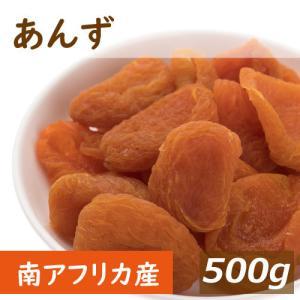 ドライフルーツ 送料無料 あんず (アプリコット) 南アフリカ産 500g ゆうパケット グルメ みのや omamesan