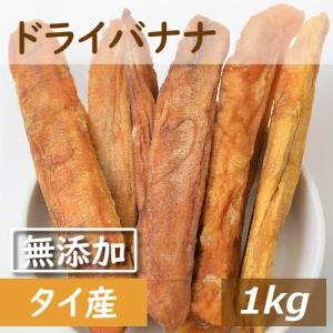 ドライフルーツ 無添加ドライバナナ セロ巻き 個包装込 1kg 干しバナナ グルメ omamesan