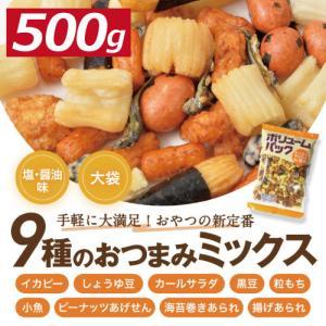 おつまみミックス 500g  業務用  みのや 9種の味をミックス いかピー、しょうゆ豆、カールサラ...