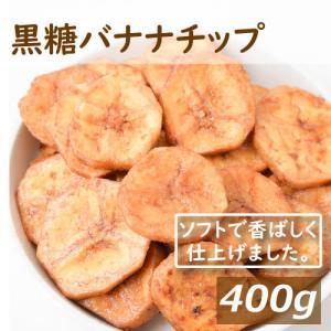 黒糖バナナチップ 400g ポイント消化 バナナチップ