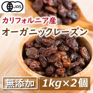 レーズン【有機JAS】 オーガニックレーズン 2kg (1kg x2) 送料無料 カルフォルニア産 ...
