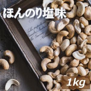ナッツ カシューナッツ ロースト 塩味 1kg 赤穂の焼き塩でまろやか仕立て 送料無料 グルメ|omamesan