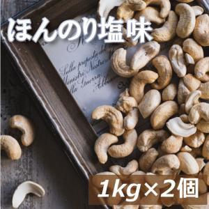 ナッツ カシューナッツ ロースト 塩味 2kg (1kg x2) 送料無料 赤穂の焼き塩でまろやか仕立て 製造直売|omamesan