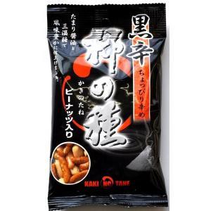 ナッツ 送料無料 黒辛柿ピー 75g ポイント消化 ゆうパケット グルメ みのや|omamesan