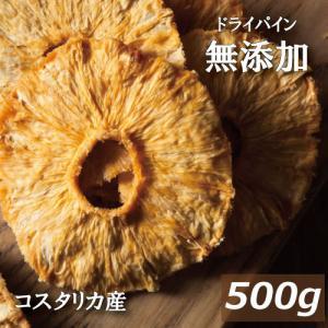 ドライフルーツ ドライパイナップル (コスタリカ産) 500g 無添加 ドライパイン グルメ みのや|omamesan