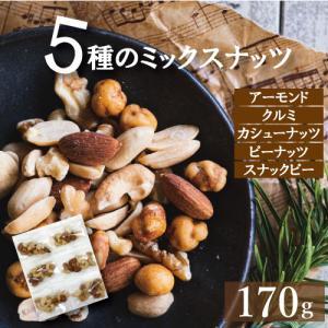 アーモンド、カシューナッツ、クルミ、スナックピー、ピーナッツの5種類をミックスしました。小袋の食べき...