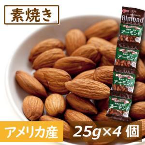 ナッツ専門店の 素焼きアーモンド ロースト 25gx4連  ...
