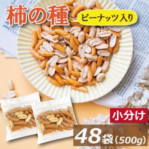 ナッツ 柿の種 ピーナッツ入り小袋 (約10gx 46袋〜48袋)個包装込み 500g 送料無料 柿ピー おつまみ 小分け  業務用 みのや|omamesan